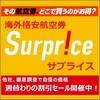 格安航空券販売のサプライスがNew Yearセールで4,000円OFFクーポン配布中。先着2,020名まで。