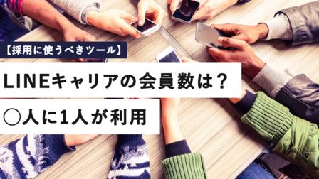 【企業向け】LINEキャリアの会員数は?〇人に1人が利用【採用に使うべき】