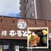 札幌市・西区で、小樽市で有名な「若鳥半身揚げ」が食べられる!!「小樽 なると屋 山の手店」へ行ってみた!!~美味しいのは半身揚げだけじゃない!!人気メニューのパリパリ!ジューシーのザンギ丼は絶品!!~