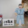 連載40周年&コミックス200巻記念の「こち亀展」に行ってきました!