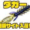 【ネットベイツ】翼を持ったクリーチャーベイト「ダガー」通販サイト入荷!