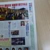 2月議会県政報告が完成