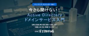 5/15開催:今さら聞けない! Active Directoryドメインサービス入門