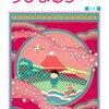 (人気急騰)ちびまる子ちゃん 1-16巻 最新刊、楽天市場で激安なshopはコチラ