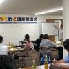 県労連主催の入門コーススクーリングで話がはずむ!(富山)