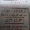 海外出張者必見!パスポート自動化ゲートを使えば出入国審査は一瞬で通過できる