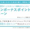 【アメックスゴールド】新規入会者向け 獲得ポイントが3倍になるキャンペーン