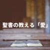 聖書の教える「愛」