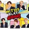【NCT】nct127 おしえてJAPAN!の続編が決定!coming soon...!