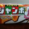 チョコモナカジャンボ オリジナル関ジャニ∞クオカード