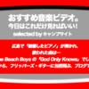 第384回【おすすめ音楽ビデオ!】ノーベル平和賞記念コンサートで歌われた「God Only Knows」(...what I'd be without you)…ジョン・レジェンドが「72年前に被爆したピアノ」を弾いて、The Beach Boysの名曲を歌いました…な、毎日22:30更新のブログです。