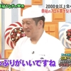 うなぎ~よかったブログ189日目~