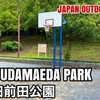 #27 KUROSUDAMAEDA PARK / 黒須田前田公園 - JAPAN OUTDOOR HOOPS