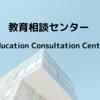 教育相談センター
