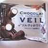 塩味チョコ『ショコラベールソルティホワイト』食べてみました。