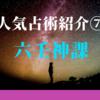 人気占術紹介⑦:六壬神課