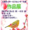 入間デイサービスセンター大樹 作品展開催中!!