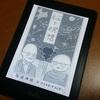 Kindle Unlimited(キンドルアンリミテッド)で読んだ本まとめ【2017年3月18日~4月17日】
