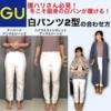 【GU】白いパンツ2型の合わせ方
