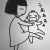 子育ては修行 〜睡眠改善プロジェクト〜
