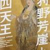 美術展:「狩野芳崖と四天王 近代日本画、もうひとつの水脈」展@泉屋博古館(六本木)に行ってきました。