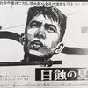 映画「日蝕の夏」(1956年 東宝)