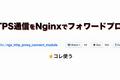 HTTPS通信をNginxでフォワードプロキシ