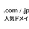 【ブログ運営】Pro移行後 やったことリスト 独自ドメイン取得・アドセンス申請準備