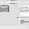 安いLG Ultra HD モニタ(4k対応) はMacのRetinaモードに非対応(部分対応)だった件