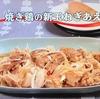 3分クッキング【焼き鶏の新玉ねぎあえ】【にんじんと油揚げの炊き込みごはん】レシピ
