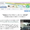 『Webとクルマのハッカソン 2018』にAPI協賛します!!