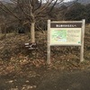 宝筺山に登ってきました。