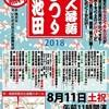 大阪■8/11(土)■素人落語まつりin池田