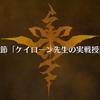 【FGO】「Apocrypha/Inheritance of Glory」第5節「ケイローン先生の実戦授業」