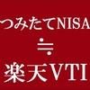 つみたてNISAで楽天・全米株式インデックス・ファンド(楽天VTI)を選んだのはなぜか?