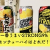 【STRONG(ストロング)】一番うまいレモンチューハイはどれだ!?《飲み比べレビュー》