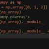 Python:変数がNumPy配列かどうか判別する方法