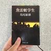 【ご案内】別府鉄輪朝読書ノ会 8.25