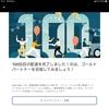 副業、Uber eats100回達成企画①、Uber eatsは稼げるのか?