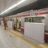 【コラム】関東大手私鉄にホームドアを流行らせるきっかけになった「京急一新しい駅」