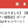 げん玉優良ユーザーって?1000円分のポイントが付与されていました。