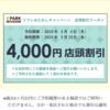 EPARK(イーパーク) リフレの4000円引き整体メニューでお得にスッキリしてきました