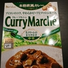 Curry Marche 中辛