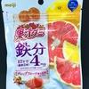 果汁グミ グレープフルーツ