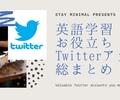 英語学ぶなら絶対フォローしたいTwitter13アカウントまとめ【保存版】
