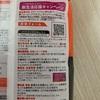 WAON POINTが当たる!三幸製菓 イオングループ限定 新生活応援キャンペーン 5/10〆