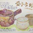 緑茶がおいしい!!