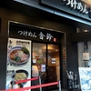 【今週のラーメン2404】 舎鈴 アトレ上野店 (東京・上野) 温玉油そば・並