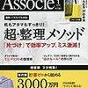 特集 超・整理メソッド(『日経ビジネスアソシエ』 2016年1月号)
