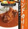 【王様のブランチ】レトルトカレーランキング!今食べたい最新10選(2/11)